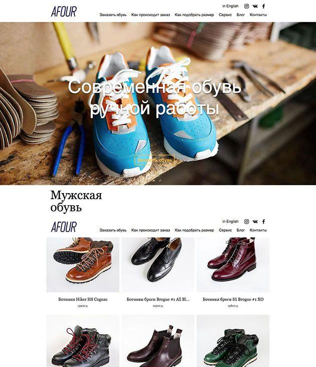 Afour – интернет-магазин на Эквиде