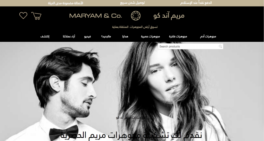 Maryam e co