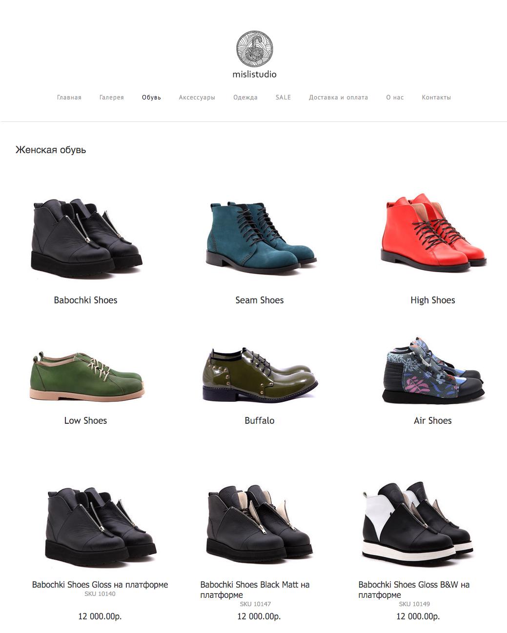 Online store mislistudio