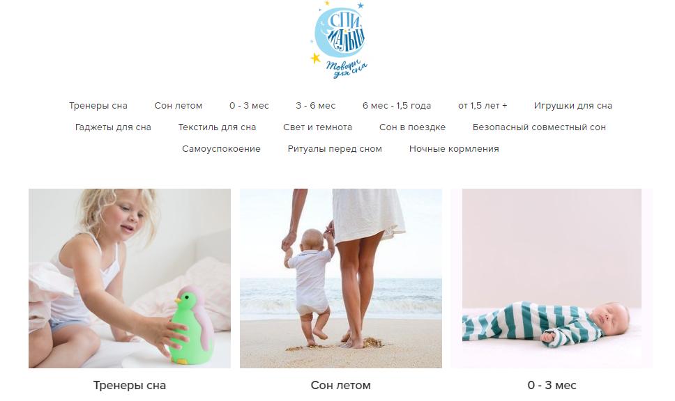 «Спи, Малыш» — магазин детских товаров для сна
