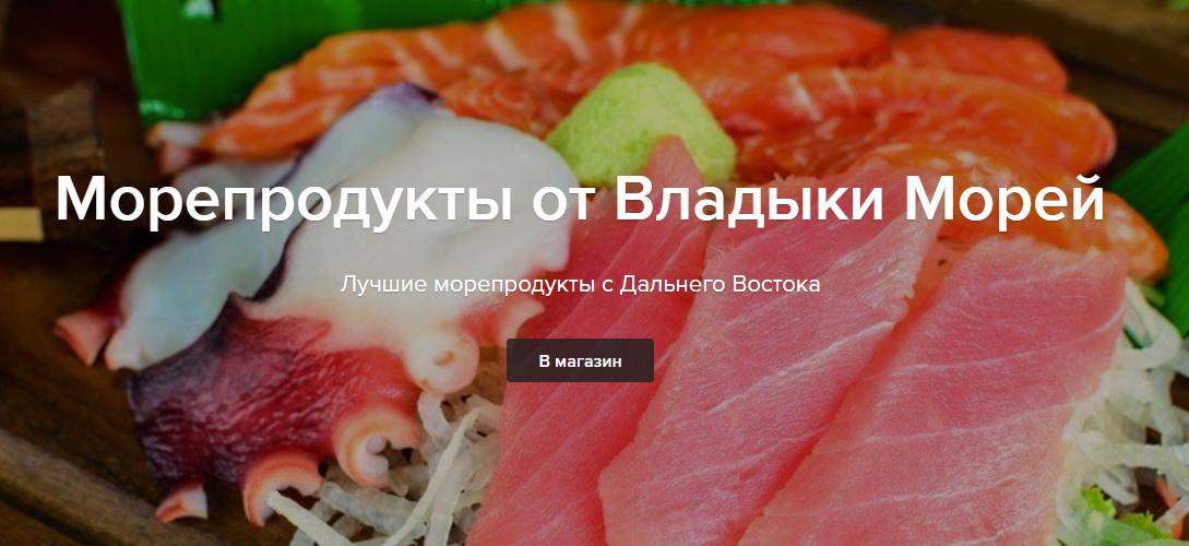 «Владыка Морей» — магазин морепродуктов