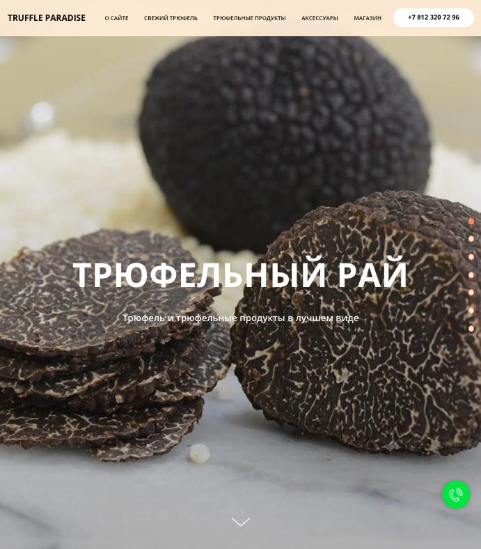 truffleparadise