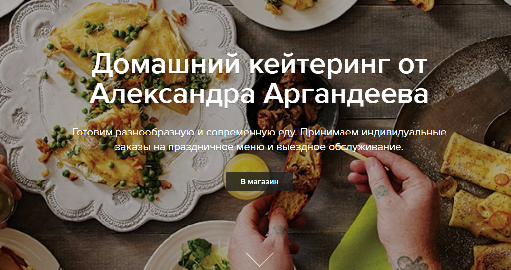 Домашний кейтеринг от Александра Аргандеева