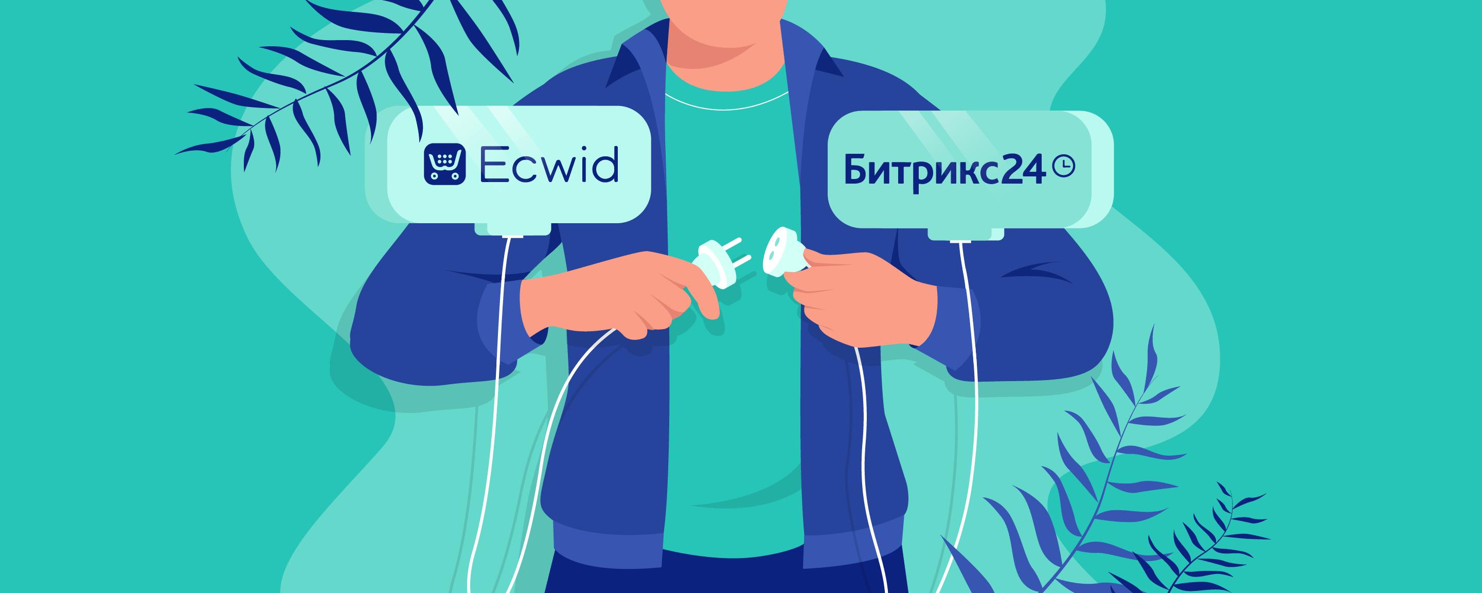 Как создать интернет-магазин на Битрикс24: быстрое решение от Эквида