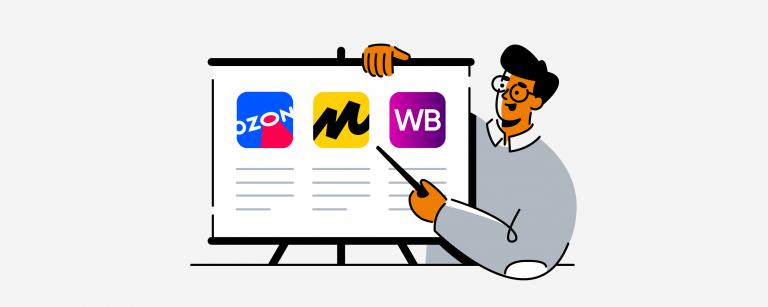 Про маркетплейсы от эксперта: как рассчитать стоимость выхода и продвигать товар на Wildberries, Ozon и Яндекс.Маркете