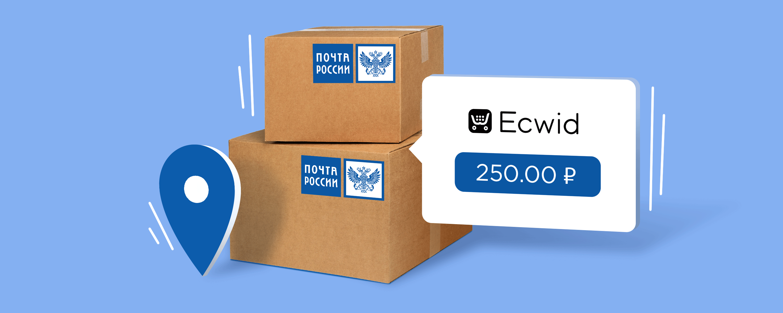 Автоматический расчёт доставки Почтой России в Эквиде