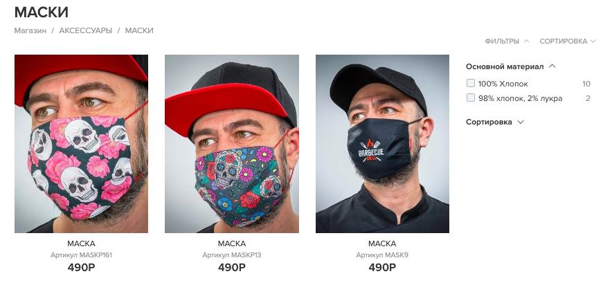 Защитная маска может стать стильным аксессуаром