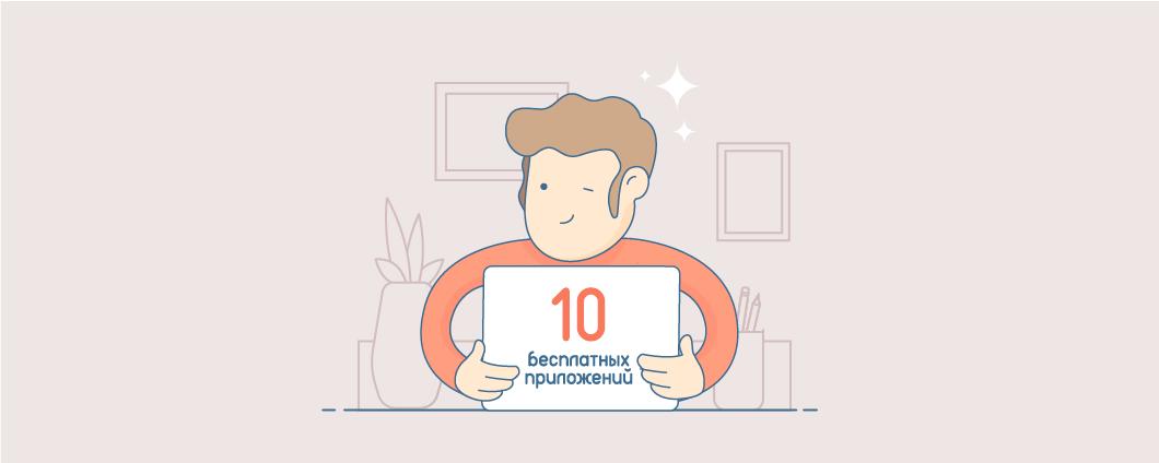 10 бесплатных приложений для российских Эквид-магазинов