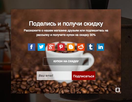 Social Coupon — купоны на скидку за пост в соцсети или подписку