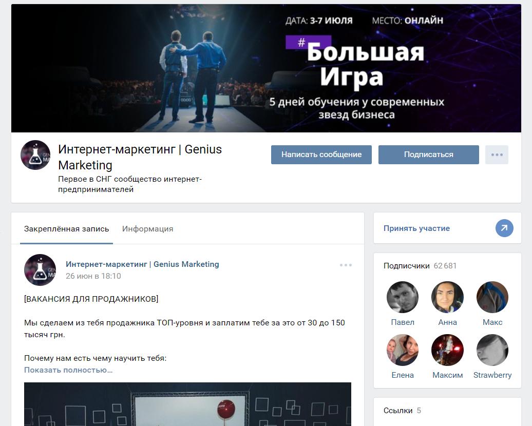 Интернет-маркетинг   Genius Marketing