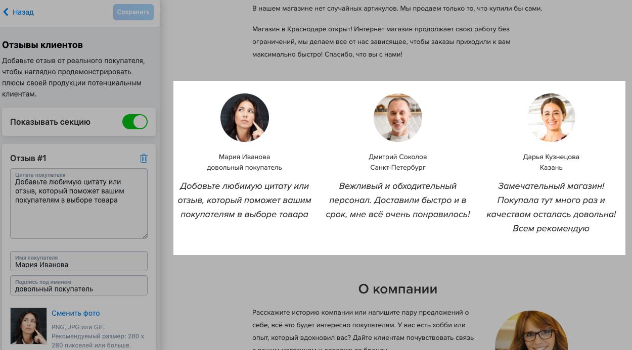 В секции «Отзывы клиентов» можно добавить до четырех отзывов