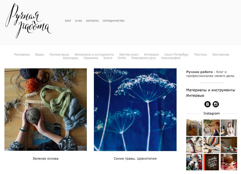 Блог «Ручная работы» бесплатно публикует рассказы мастеров о своем творчестве и товарах