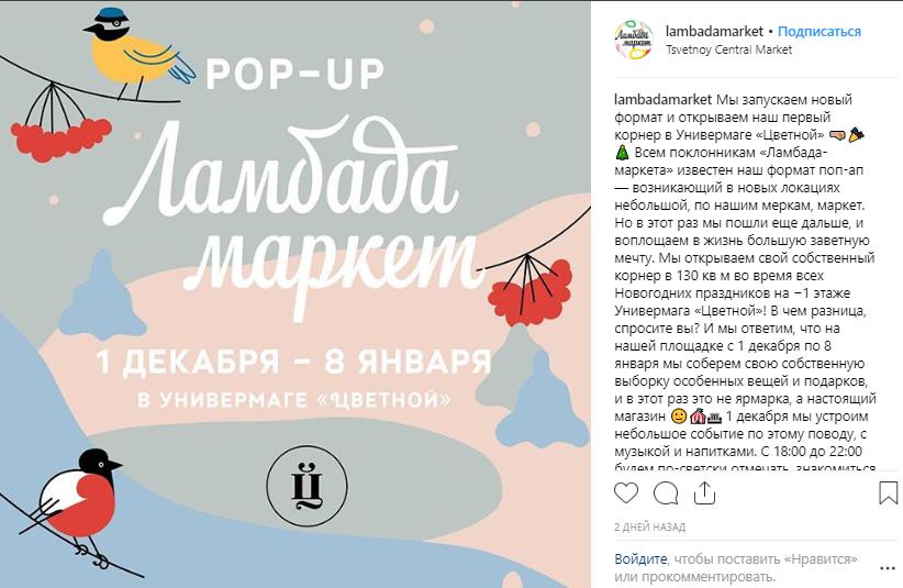 Информацию о местных маркетах можно найти в соцсетях