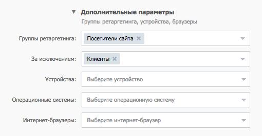 Будем показывать объявление посетителям сайта (собранным с помощью пикселя ВКонтакте) и исключим клиентов