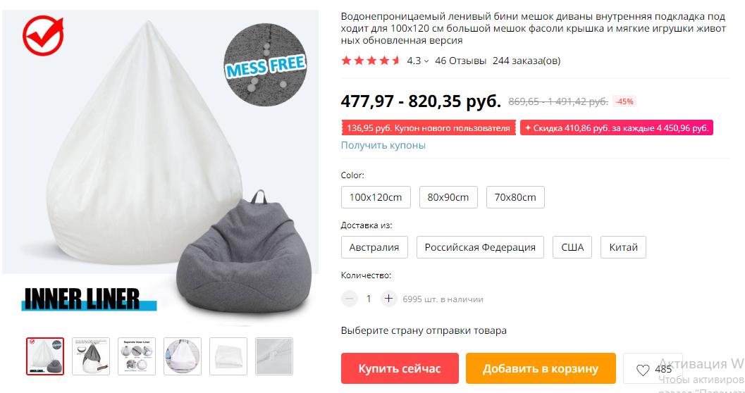 Цены на кресла-мешки стартуют от 400 рублей