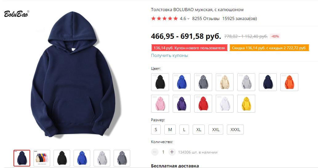 Худи на Алиэкспресс стоит в среднем от 500 до 1000 рублей