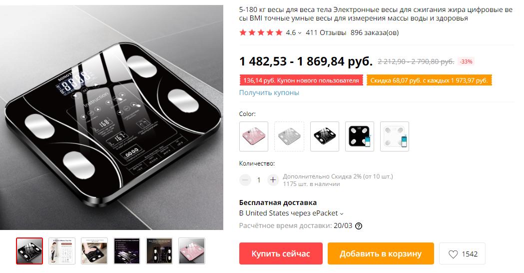 Цена умных весов на Алиэкспресс стартует от 1300 рублей