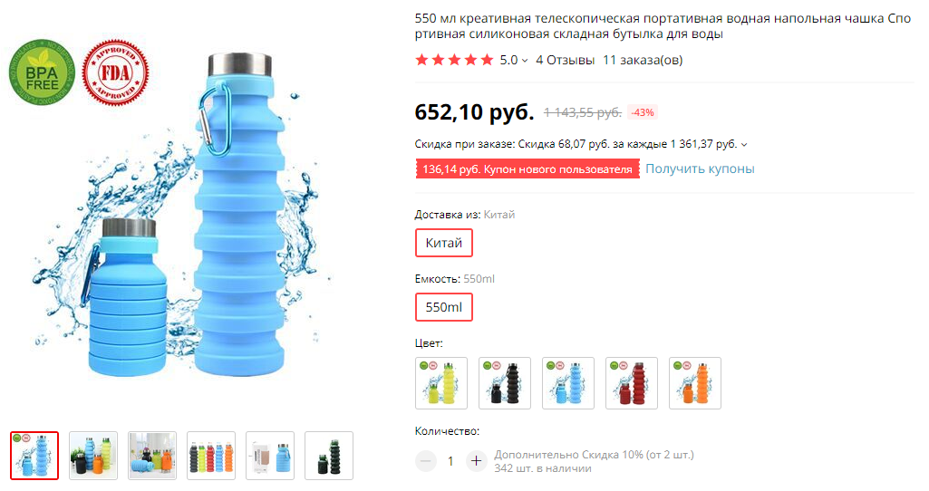 Цена стаканчиков и бутылок keepcup на Алиэкспресс начинается с 500 рублей