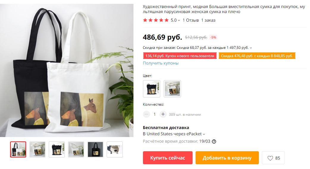 Цена шопперов зависит от ткани и принта, средняя цена 400-500 рублей