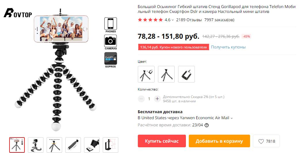 Штатив стоит дёшево — можно найти от 60-70 рублей