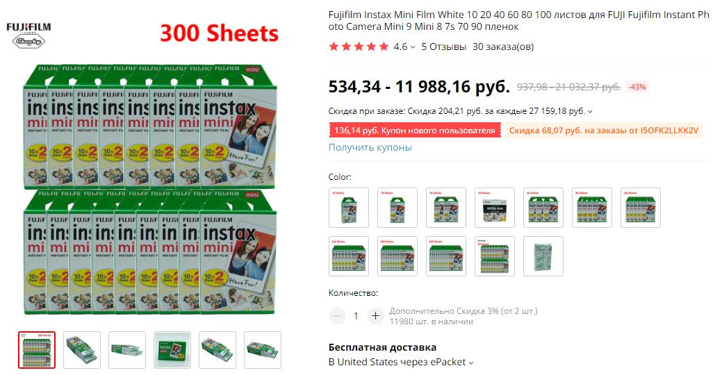 Цена на плёнку для фотоаппарата на Алиэкспресс стартует от 500 рублей