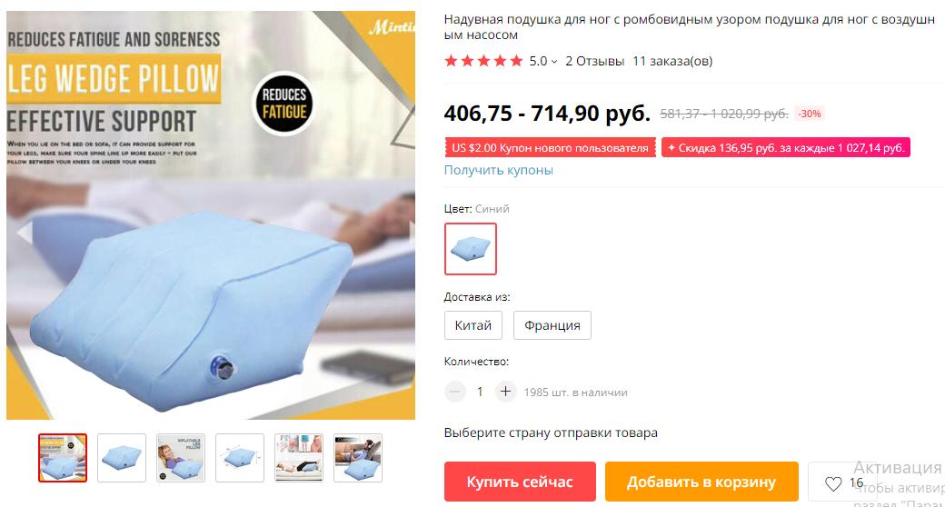 На Алиэкспресс цены на подушки для шеи стартуют от 400 рублей