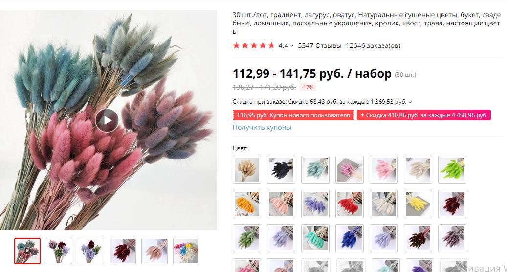 На Алиэкспресс сухоцветы можно найти от 100 рублей