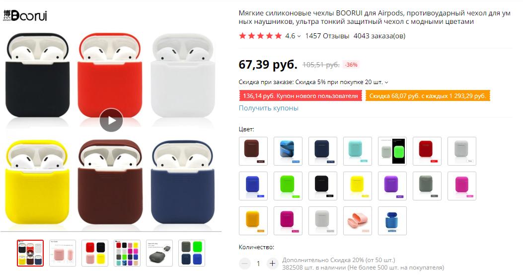 Цена на чехлы для наушников стартует от 70 рублей