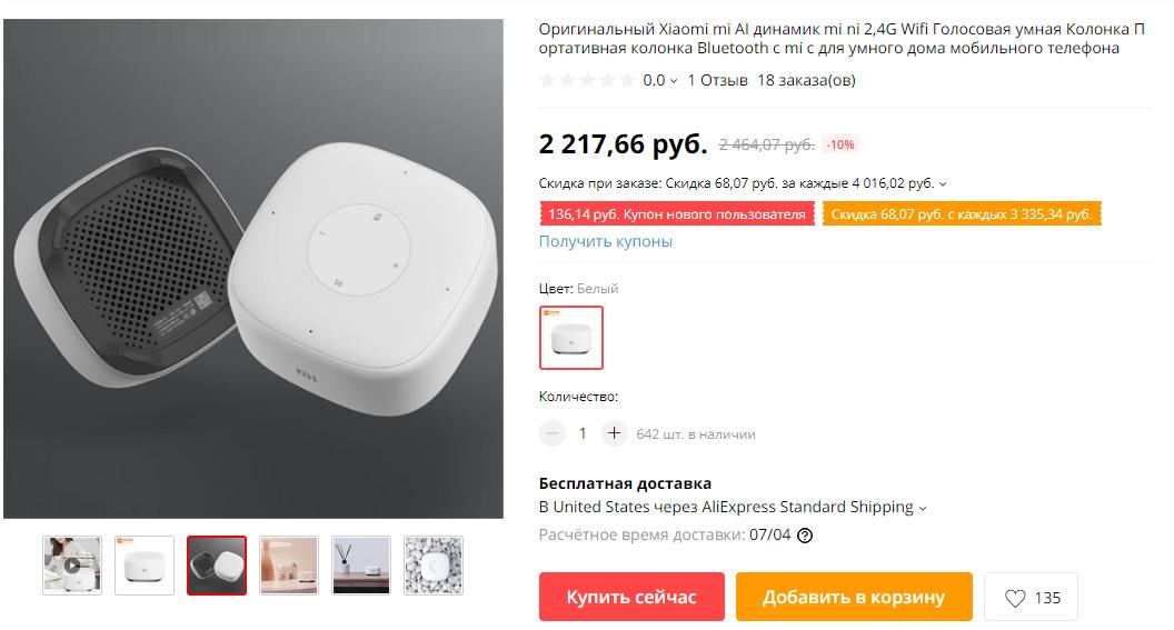 На Алиэкспресс можно купить умную колонку за 2000 рублей