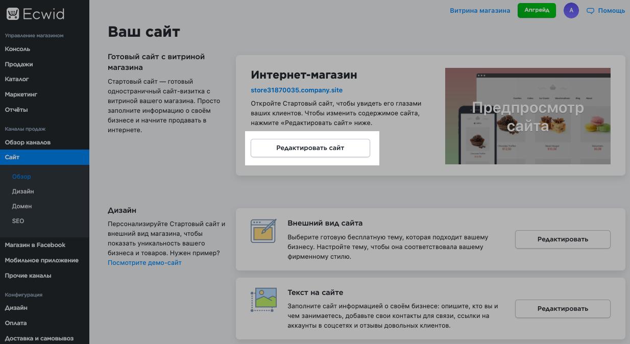 """нажмите кнопку """"Редактировать сайт"""""""