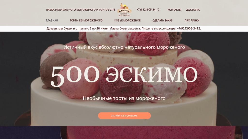 Лавка 500 эскимо