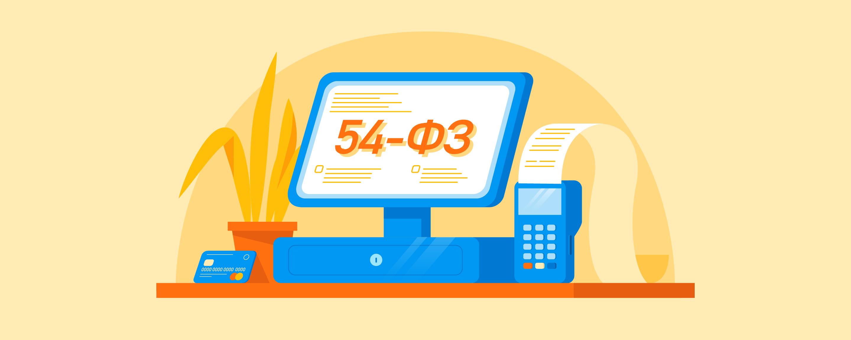 Как интернет-магазину подключить онлайн-кассу: решения Эквида для 54-ФЗ
