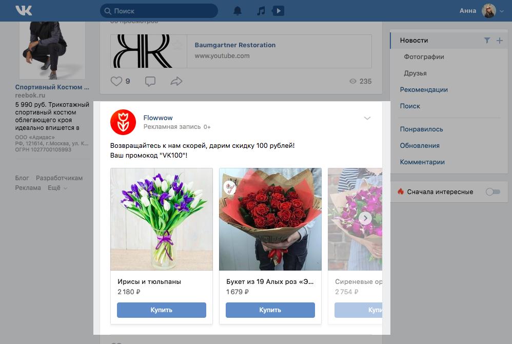Объявление ретаргетинга ВКонтакте