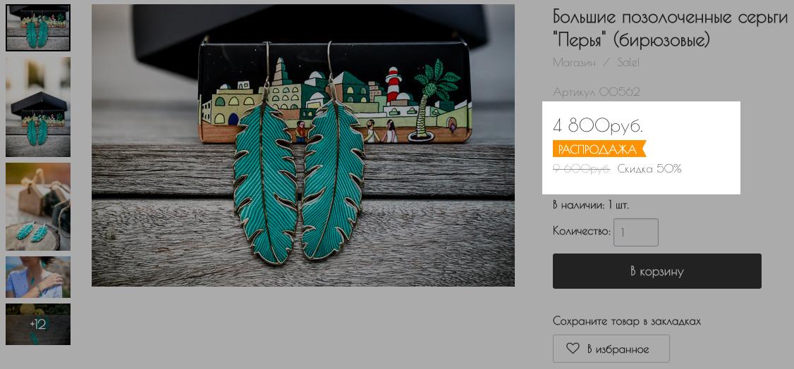 Сравнение цены со старой в магазине Nastia Olgan
