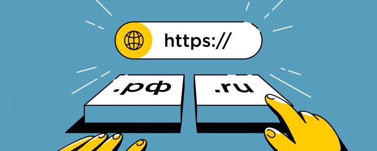 Домен RU или РФ: какой адрес сайта выбрать для российского интернет-магазина
