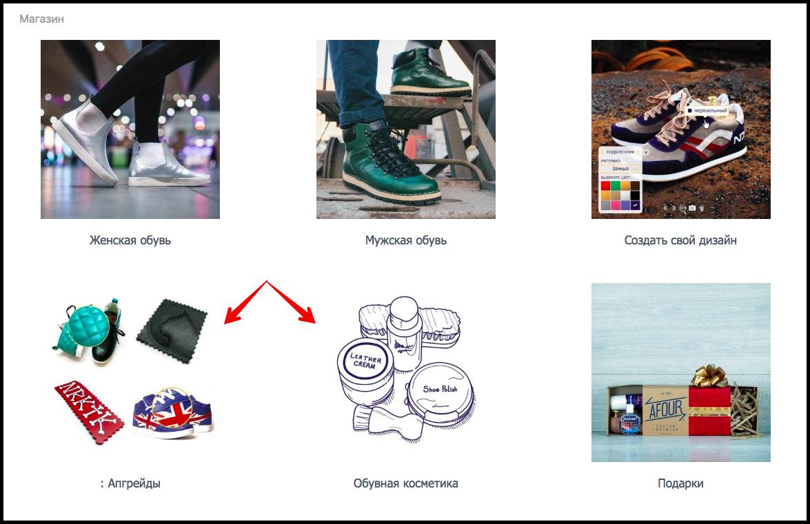 afourcustom.ru добавили разделы для апгрейдов и аксессуаров к обуви