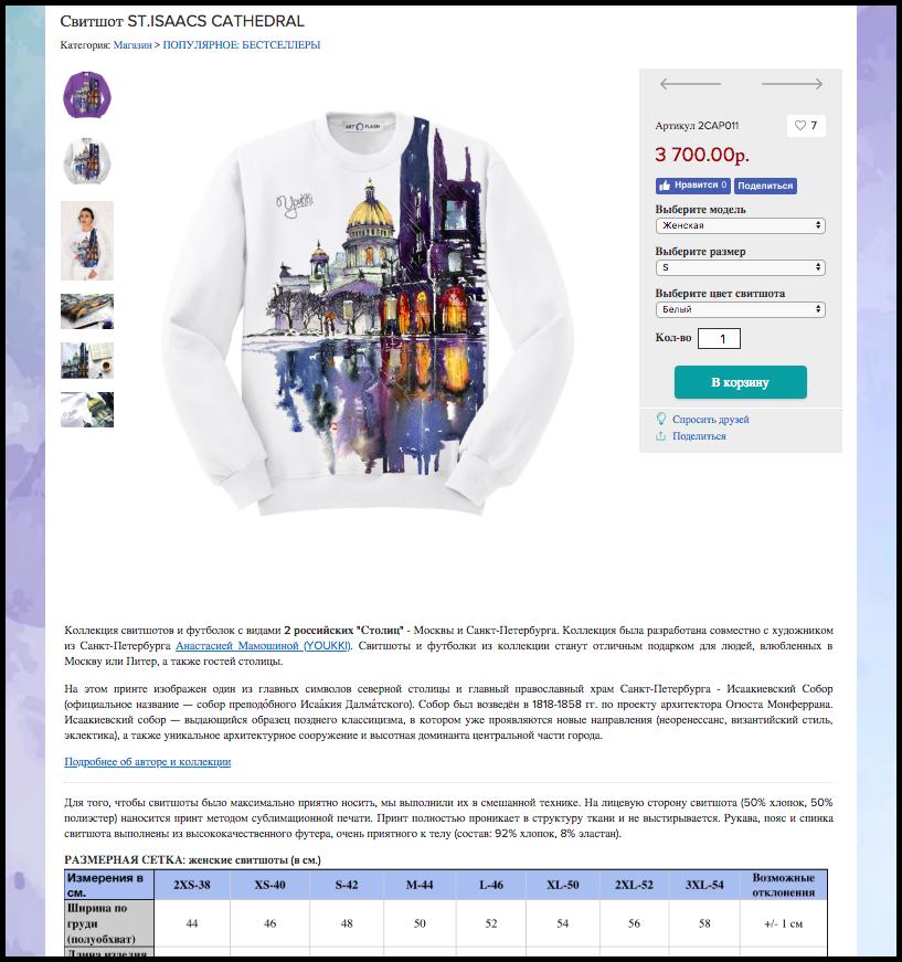 Artflash.me показывают товар в разных ракурсах, подробно рассказывыают о принте и составе, дают размерную сетку