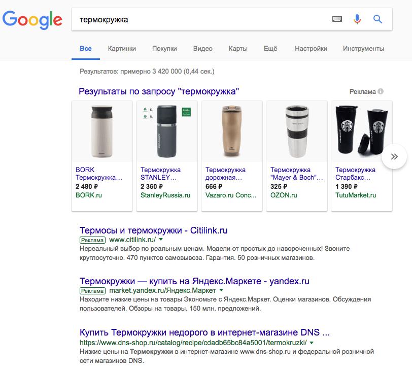 Товарные объявления с картинками в результатах поиска Google