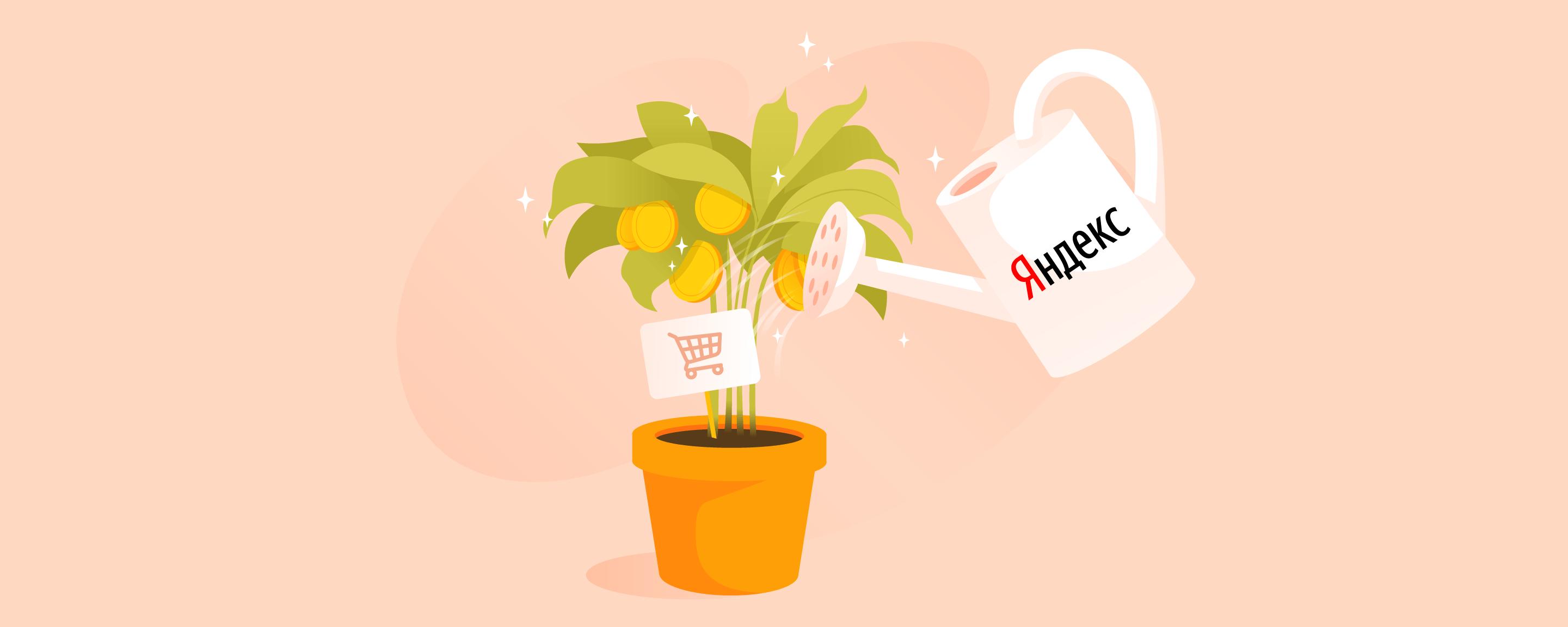 3 способа продвинуть интернет-магазин с помощью сервисов Яндекса