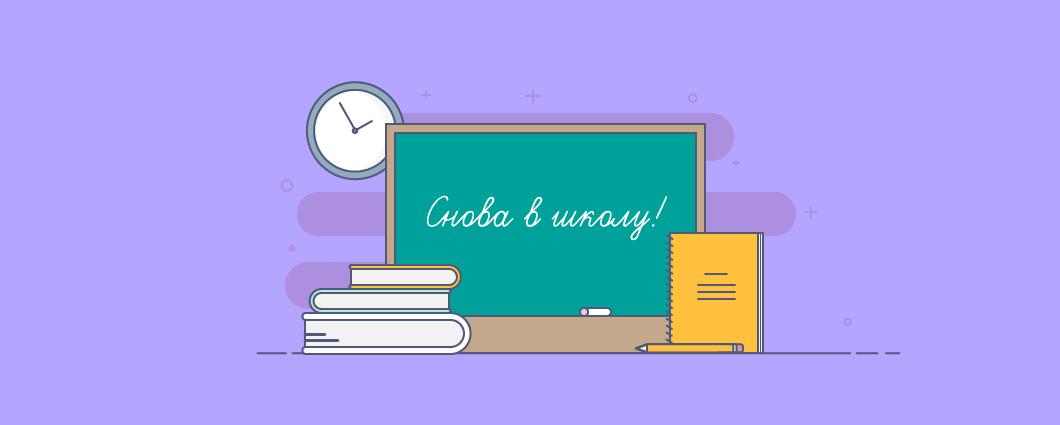 Школьные предметы, которые пригодятся в бизнесе