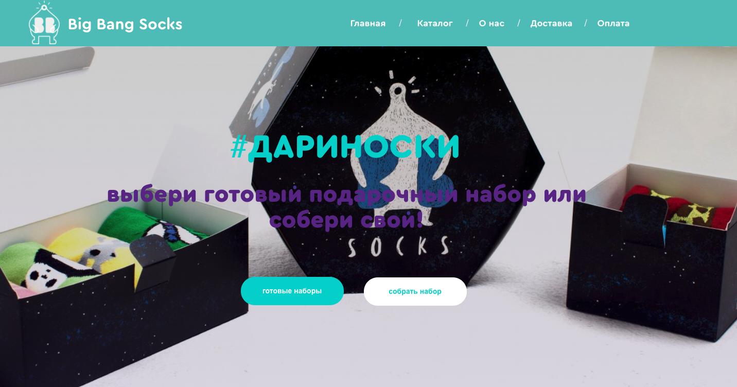 Bbsocks.ru предлагают готовые подарочные наборы и возможность собрать набор самостоятельно