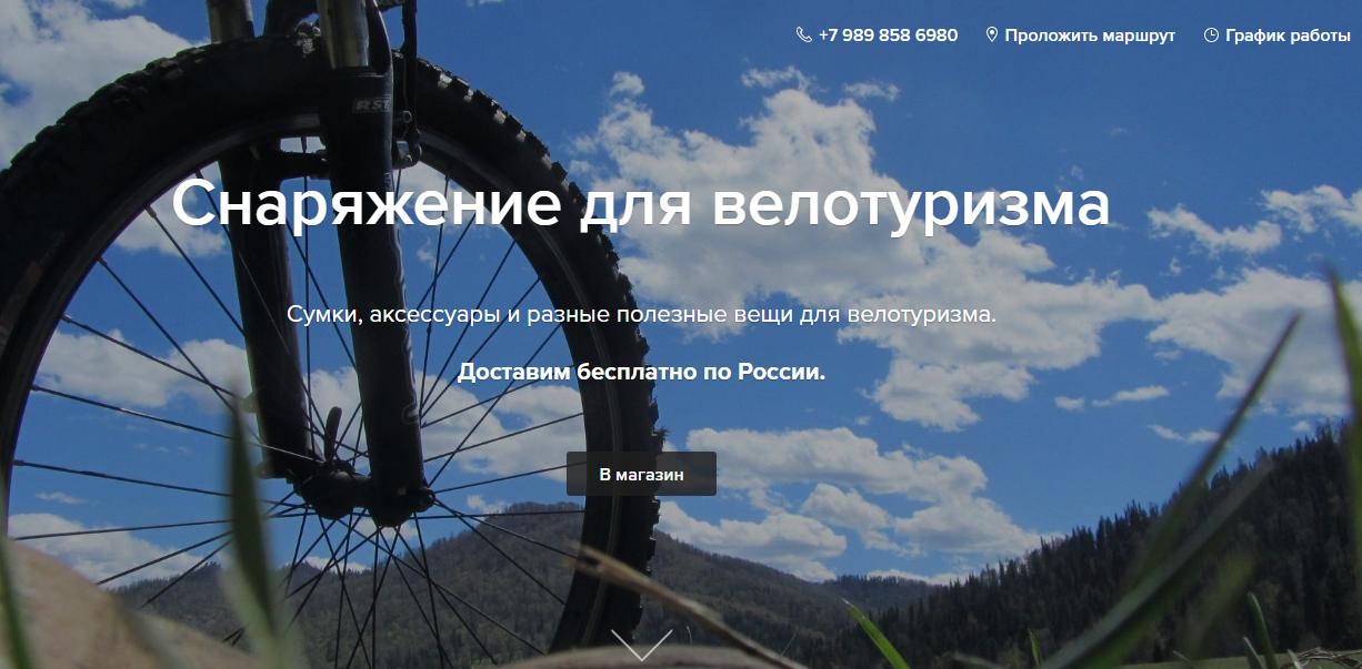 Bike-Packing — снаряжение для велотуризма