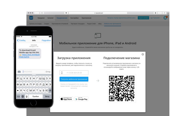 Скачайте приложение с помощью ссылки или QR-кода