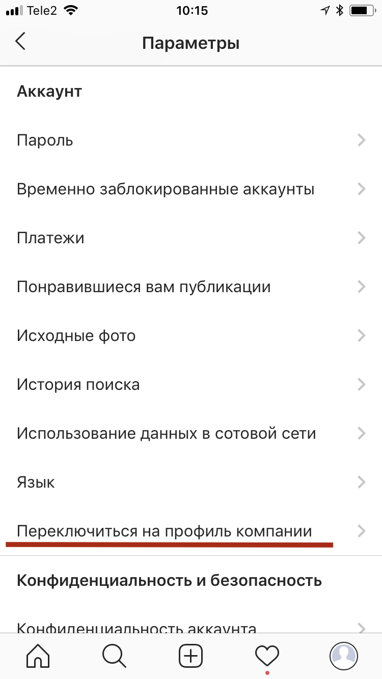 Настройка бизнес-аккаунта в Инстаграме