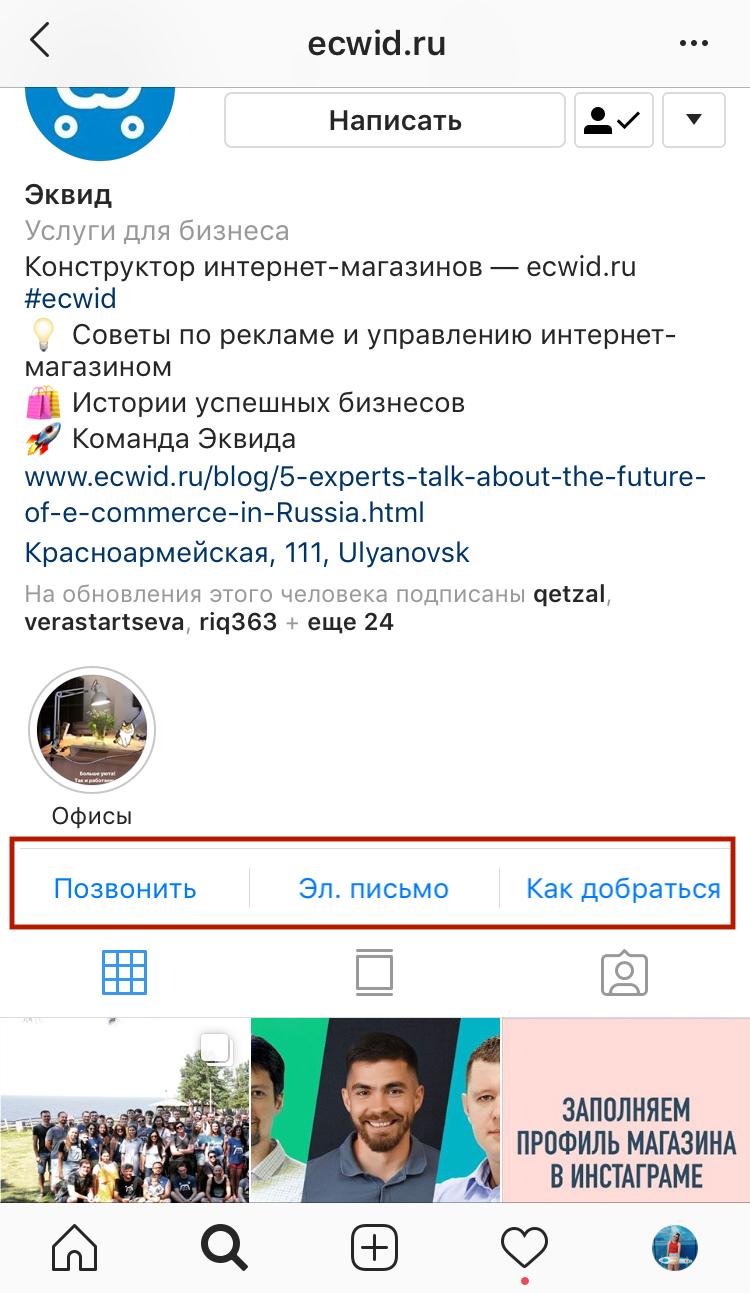 Блок контактов в профиле @ecwid.ru