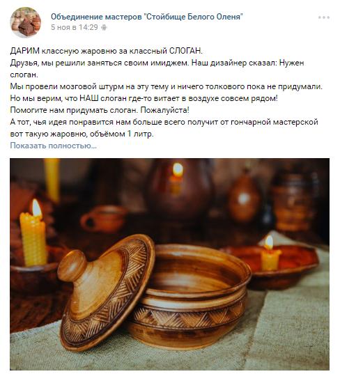 Страница объединения мастеров «Стойбище Белого Оленя» ВКонтакте