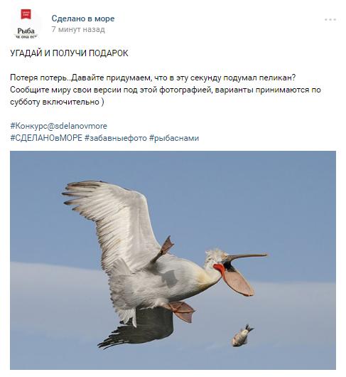 Страница «Сделано в море» ВКонтакте