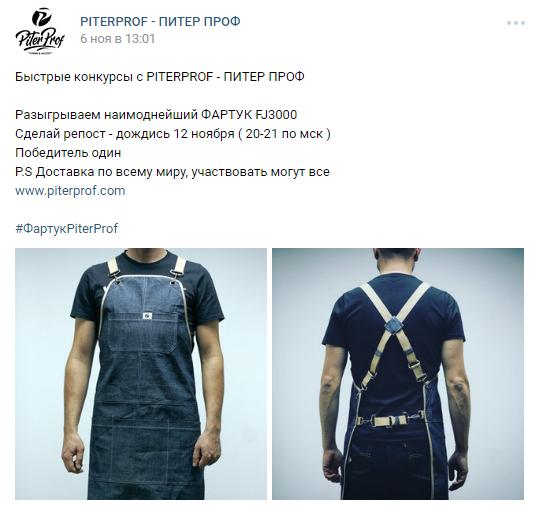 Интернет-магазин PiterProf