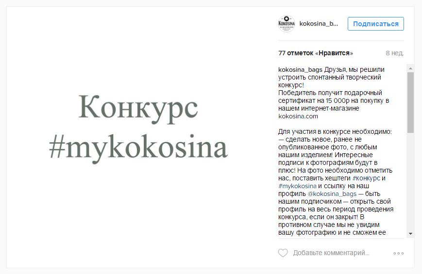Конкурс в Инстаграме от интернет-магазина Kokosina