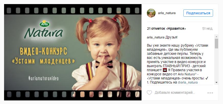 Инстаграм-аккаунт Arla Natura